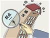 房管專家解答: 現在是購房的好時機嗎?