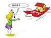 房產證土地證辦不了 買房遇到這些問題咋辦