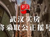 【重磅】武汉买房将采取公证摇号方式!