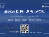 马王堆9900限价地以底价成交 由湖南本土开发商竞得