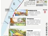 武汉再添世界级城市公共空间