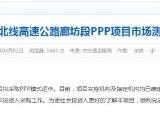 重磅消息丨政府发布关于北京新机场北线的最新公告!