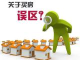 聚焦购房者常见的购房误区,看看你中了几招?
