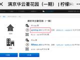 备案均价比前期上涨1001元/平 满京华云著5月27日开盘