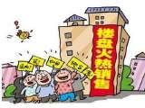 【焦点时评】有疯狂也有冷落 购房者在理性中迎来楼市向好发展
