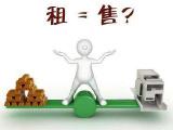 """如果郑州采用这样的""""以租代售"""" 我宁愿买房!"""