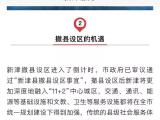 上头条!新津撤县设区倒计时 被评全国