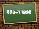 9月11日 长春国宸·中航御湖天城129套住宅获得预售