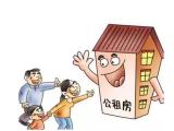 住建部将在湖北等8省推行政府购买公租房运营管理服务试点