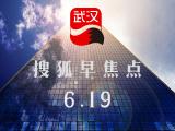 早焦点 |5月武汉新房价格上涨超1% 不动产登记体系全面运行