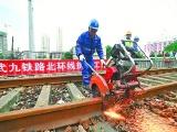 武九铁路北环线昨日开拆 旧铁轨将被保存展示