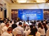 """""""改变城市的力量""""新港联行20周年新里程暨战略发布会成功启幕"""