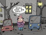 一个萝卜一个坑:车位已经比住宅产品还刚需!