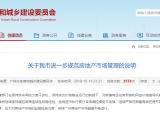 广州市个别区域将取消限价销售?广州住建委回应