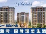 崇明长兴岛泰禾·大城小院6月26日启动认筹,推300余套99平三房!