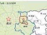 环京楼市:限购长期化为北三县楼市稳步发展打下基础