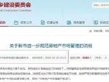 """广州真的""""取消楼市限价""""了?楼市潜规则被打破?"""
