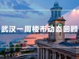 武汉9月第二周楼市动态回顾丨金九开盘日光难,土地成交底价多