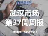 【我爱我家】武汉市场第37周周报
