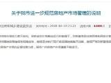 官宣:广州正式发文严禁房地产市场拆分价格报备,规范开发商的暗下操作房价,期待更多城市跟进