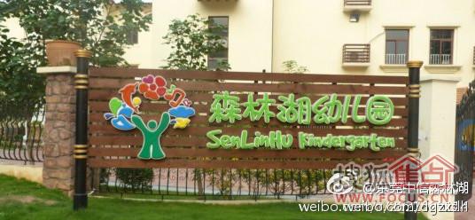 金摇篮幼儿园也深受业主的欢迎;前文联主席冯铮大师_图片