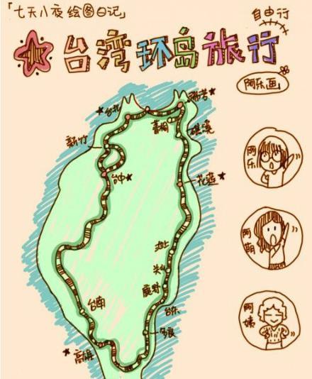献上台湾环岛旅行手绘日记一份 很有意思的手绘攻略!