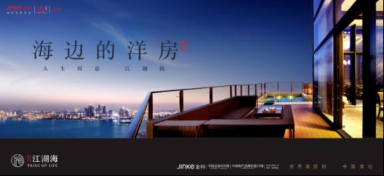 金科·江湖海12月2日盛大开盘-昆明搜狐焦点