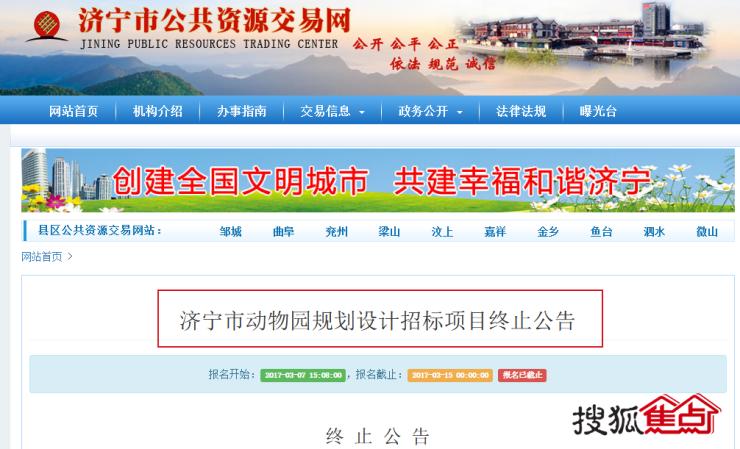 济宁市动物园规划设计招标项目(档案编号:sz-2017-sj-003), 本项目因