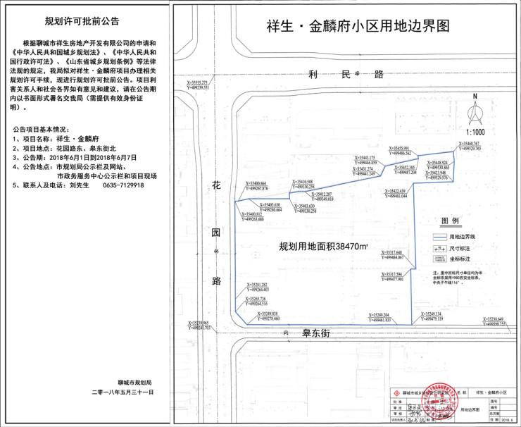 屯留麟浩家园规划图