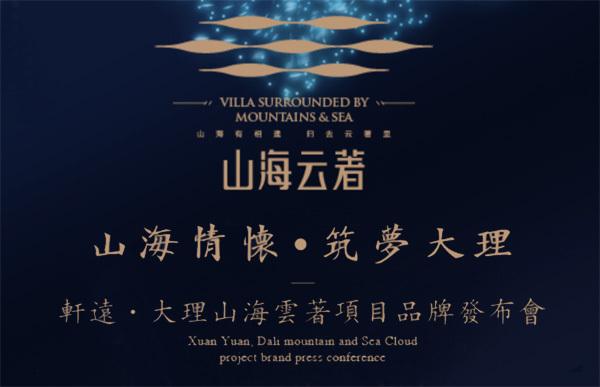 轩远·大理山海云著品牌发布会在河北隆重举行