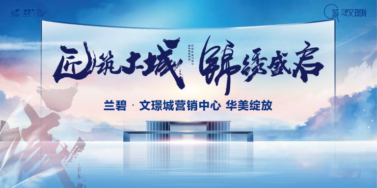 千人共鉴|兰州碧桂园三期兰碧·文璟城示范区10月1日开放