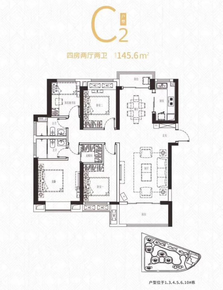 c2户型:145.6平|四室两厅两卫