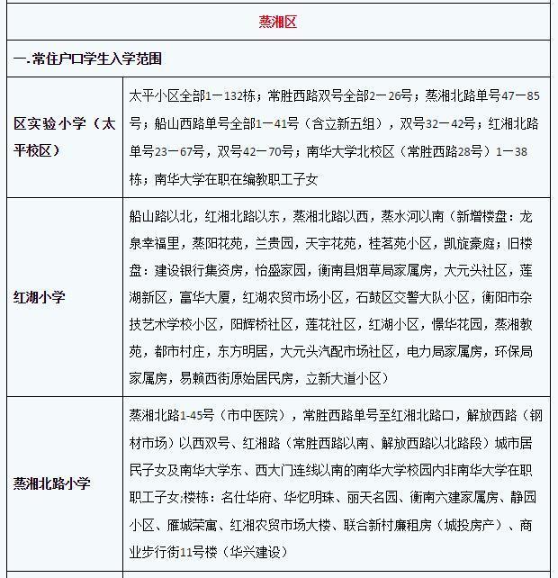衡阳市四小学v小学指南新生入学划片分区城区一小学第宝山区中心图片
