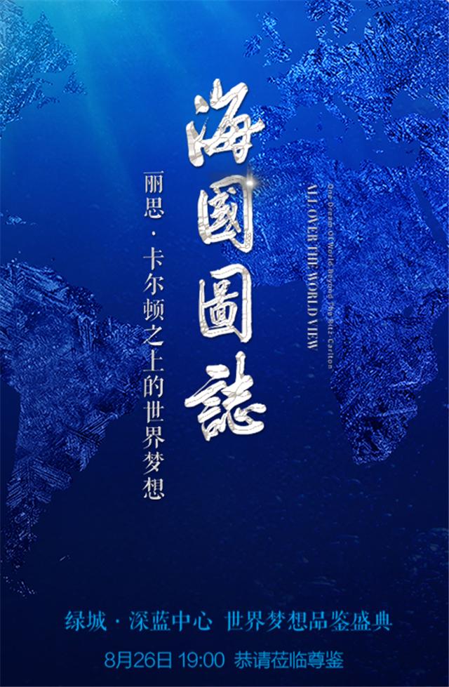 搜狐直播:绿城·深蓝中心 世界梦想品鉴盛典-青岛搜狐