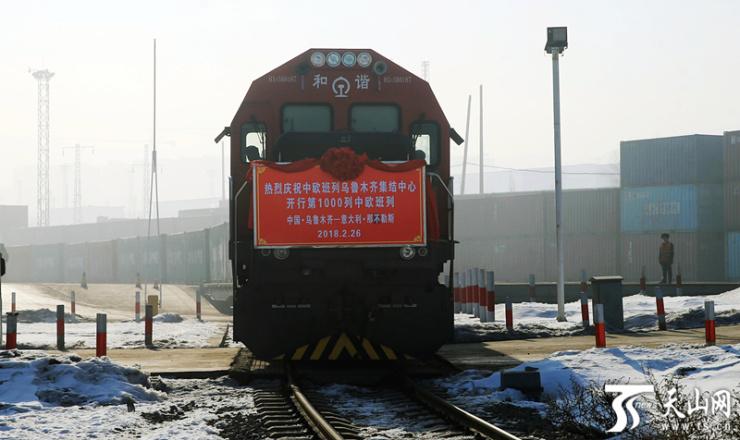 第1000列中欧班列驶出中欧班列乌鲁木齐集结中心.(资料图片)