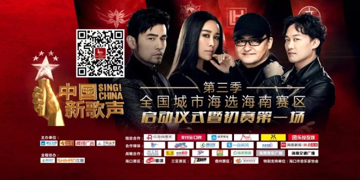《中国新歌声》海口赛区海选初赛第一场晋级名单