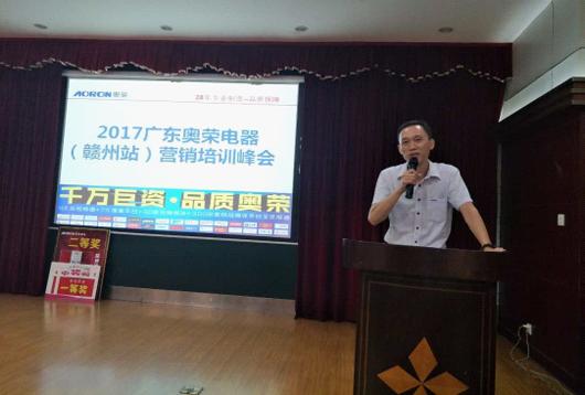 2017奥荣电器赣州区域金秋财富会拉开帷幕