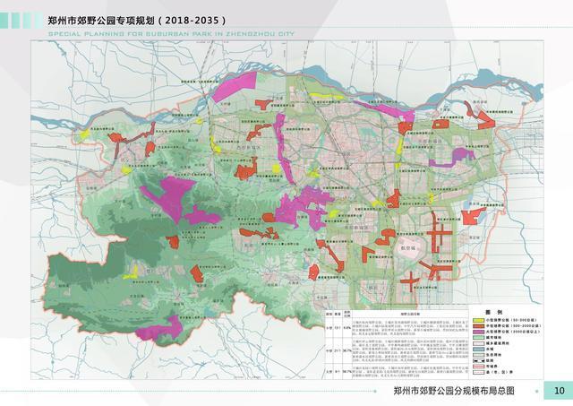 新密建第二植物园,登封建野生动物园……郑州将规划43