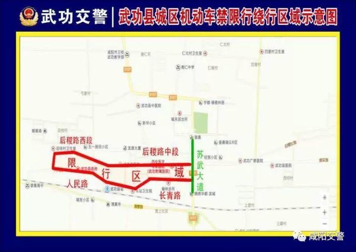 限行  (11月15日)开始限行,兴平,武功,三原,礼泉同步限行图片