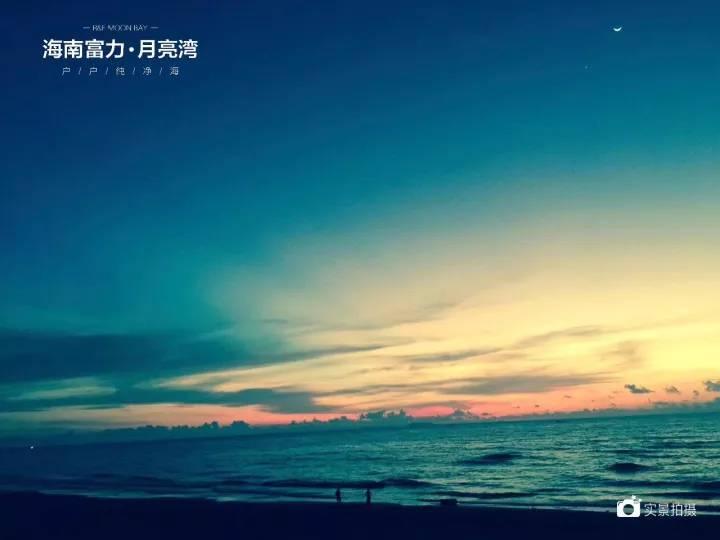 览星…… 一起去看看七色海,走走最长的海岸线 ——富力月亮湾 湾里的