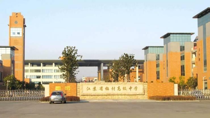 无锡新区实验小学锡梅分校 区域内的梅村高级中学是 江苏省四星级