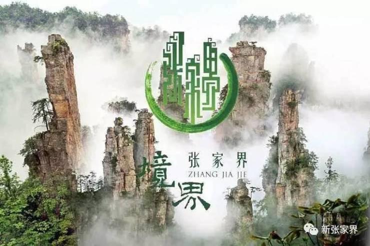 【头条】张家界:绝版山水 森林之城