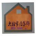 广州大锤家居装饰中心