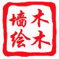 杭州木木墙绘