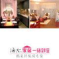 海尔集成家居北京分公司