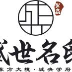 承德聚鑫房地产开发有限公司