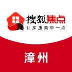 搜狐焦点漳州站