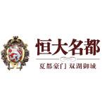 西宁恒大房地产开发有限公司