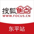 搜狐焦点东平站