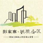 青海省地矿房地产开发有限公司